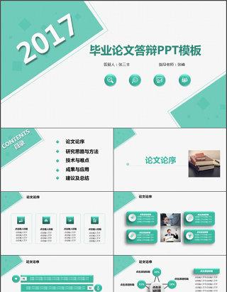 2017清新简约动态毕业论文答辩PPT