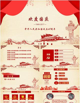 欢度国庆ppt模板十一国庆节建国68周年