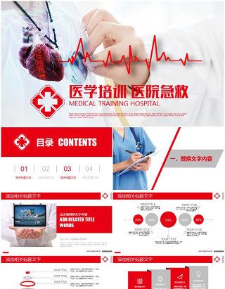 医学培训医院急救医生护士医学报告PPT
