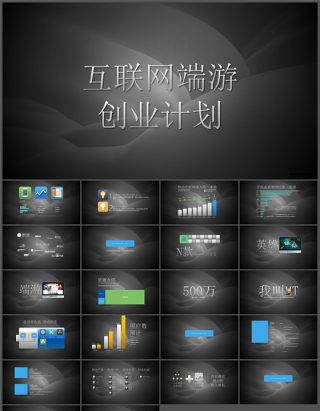 互联网终端游戏创业商业计划书ppt策划方案模板