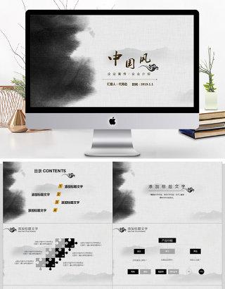 中国风企业宣传企业介绍ppt模板