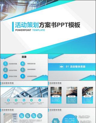 框架完整商务蓝色活动策划方案ppt模板