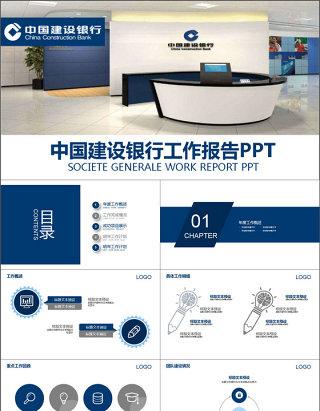 2017年中国建设银行工作总结计划PPT模板