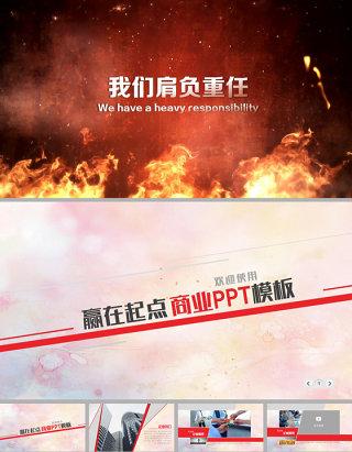 火焰视频片头赢在起点商业报告ppt模板