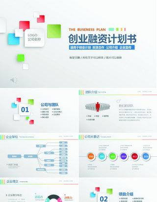 创意创业商务PPT模板