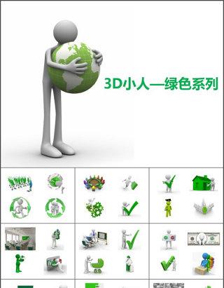 3d小人绿色系标志