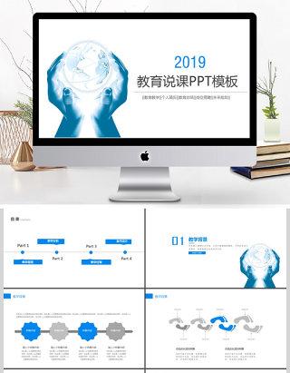 2019淡蓝色教育说课PPT模板