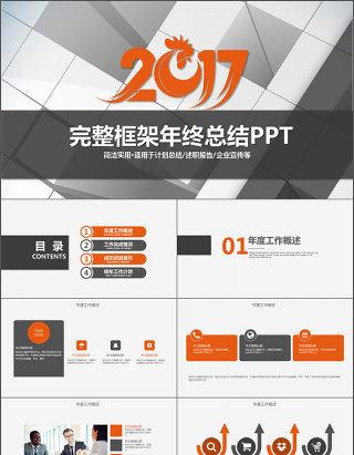 2017创意简约年终总结PPT模板
