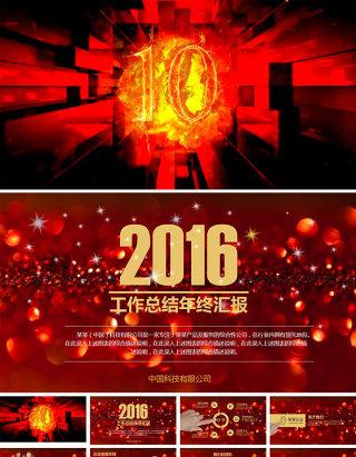 十秒倒计时红色2016新年计划ppt模板