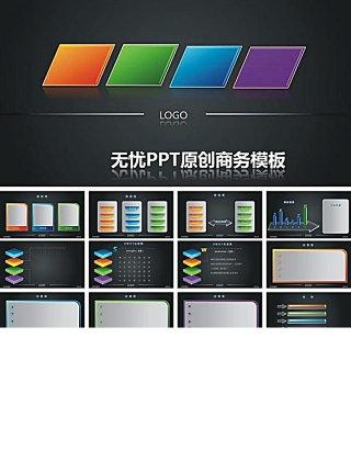 3D炫黑商务PPT模板 抽象商务ppt图片