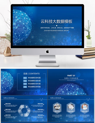 2017商务科技感大数据ppt模板