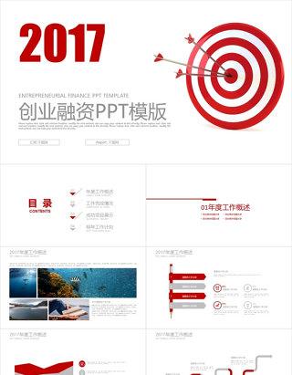 红色创意箭靶 创业融资商业计划书PPT