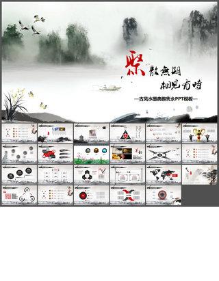 中国风ppt模板制作