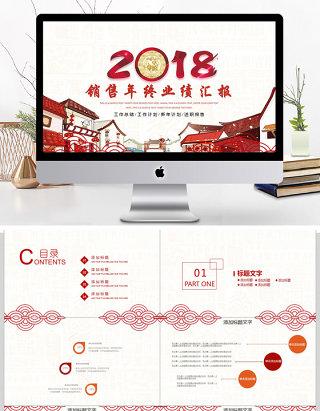 中国风销售年终业绩汇报ppt模板