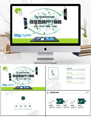 2017年绿色微信营销创业计划PPT模板