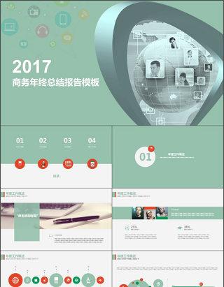 2017清新简洁商务年终总结ppt模板