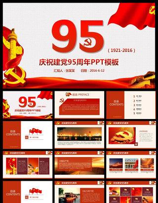 庆祝建党95周年演讲稿PPT模板