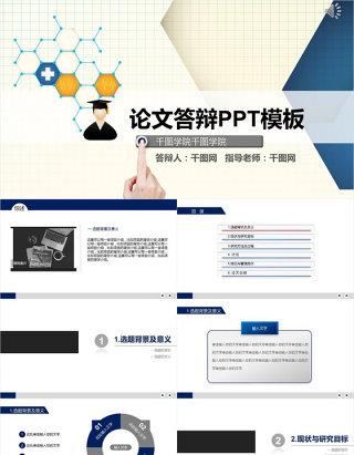 大学生本科研究生学术PPT模板论文