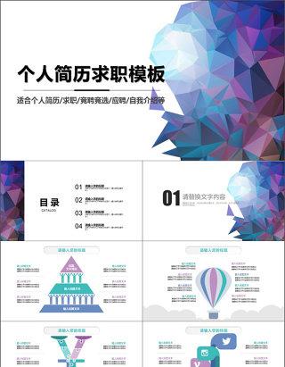 2019蓝紫创意图形渐变简约个人简历求职PPT模板