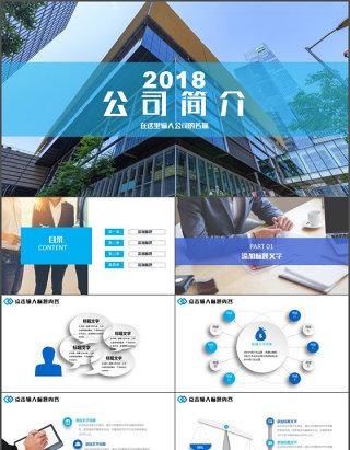 公司简介企业宣传公司推广产品介绍PPT