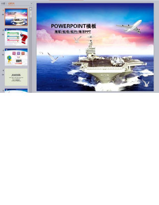海军幻灯片PPT图表