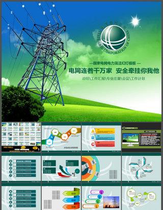 国家电网电力简洁幻灯片模板