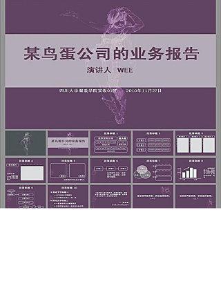 业务报告 PPT模板 商业分析PPT图片