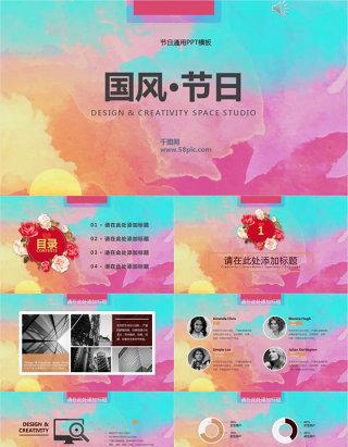 中国风节日色彩通用PPT模板
