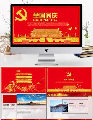 党政党建国庆节十九大PPT