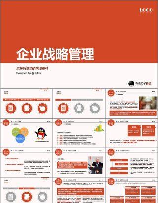 企业战略管理ppt模版下载