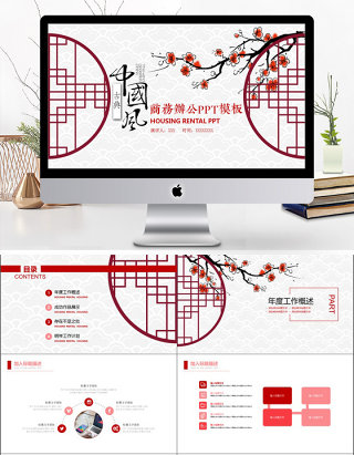 2019红色简洁文艺中国风商务办公PPT模板