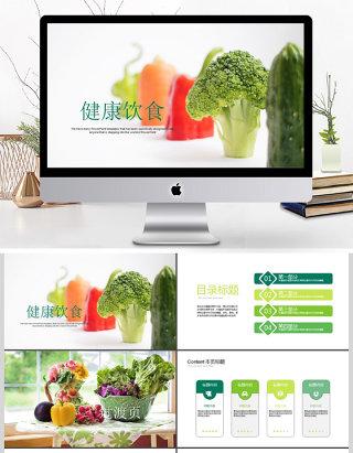 健康饮食食物营养搭配PPT模板