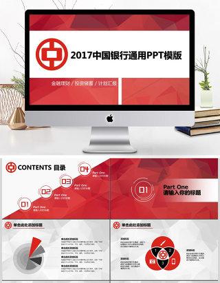 2017红黑中国银行金融理财投资储蓄通用模版