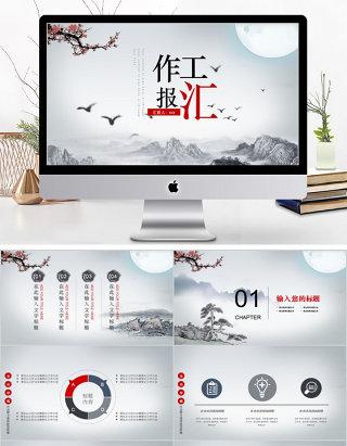 2018中国风清新风格工作汇报ppt模板