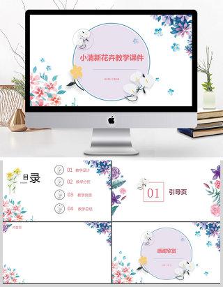小清新花卉教学课件背景