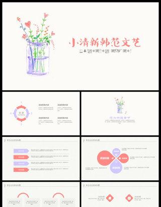 唯美手绘水彩花卉商务通用ppt动态模板