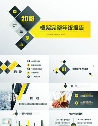 2018简约年终总结新年计划动态PPT