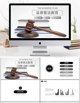 2017年创意法律普法教育宣传PPT模板