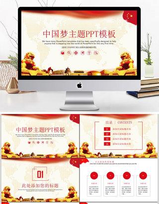 我的中国梦党政党员培训PPT模板