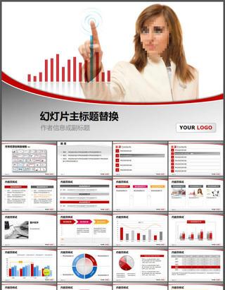 美女触控屏幕展示数据分析图表欧美风商务ppt模板