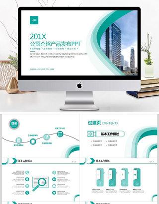 房产企业宣传公司介绍产品发布ppt模板