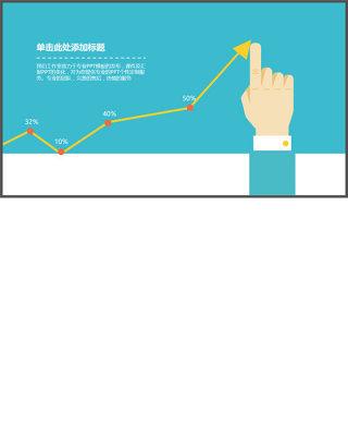 创意手势PPT折线图模板