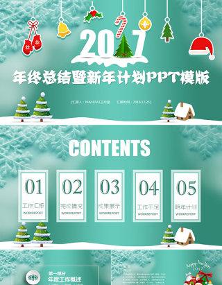 圣诞工作汇报年终总结暨新年计划PPT模版