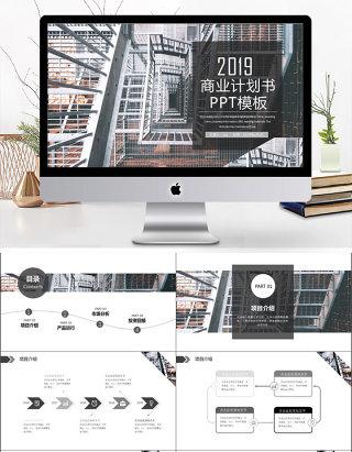 2019灰色高端简约商务计划书PPT模板