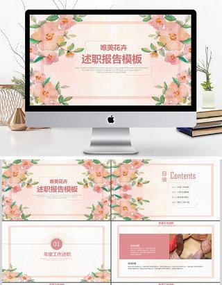 2018年粉红色小清新花卉述职报告模板