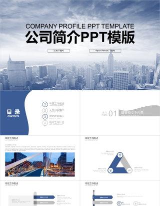 欧美简约 公司简介 企业宣传PPT模板