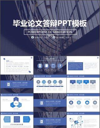 研究项目答辩ppt模板下载