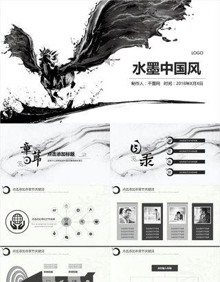 中国风总结计划泼墨风格PPT模板