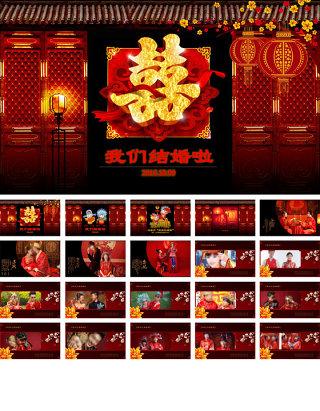 中式中国风喜庆婚庆典礼ppt模板