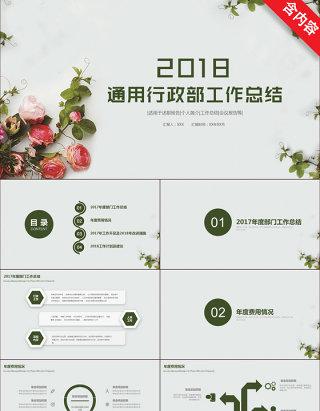 2018简约通用行政部工作总结